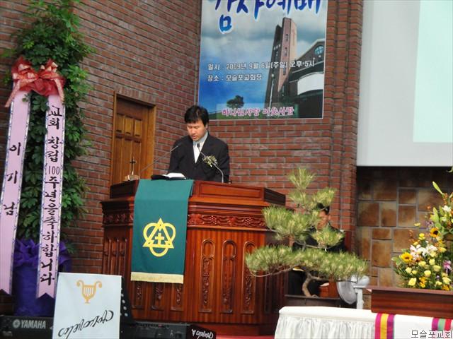 모슬포교회 창립100주년 감사예배-24