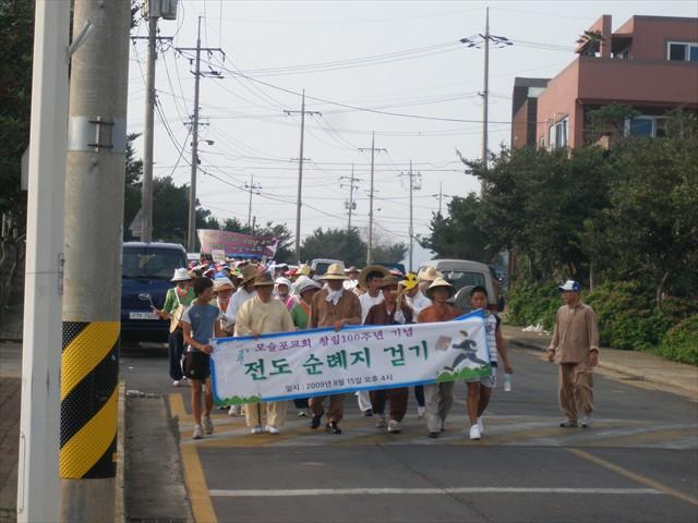 전도 순례지 걷기 행사-a14