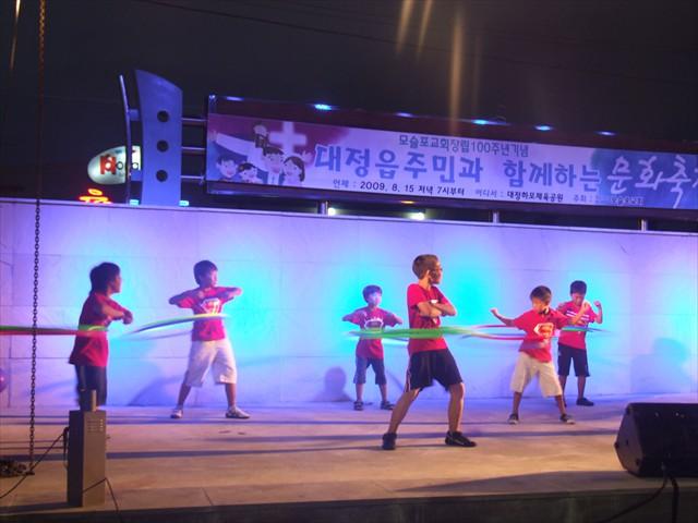 대정읍 주민과 함께 하는 문화축제-b3