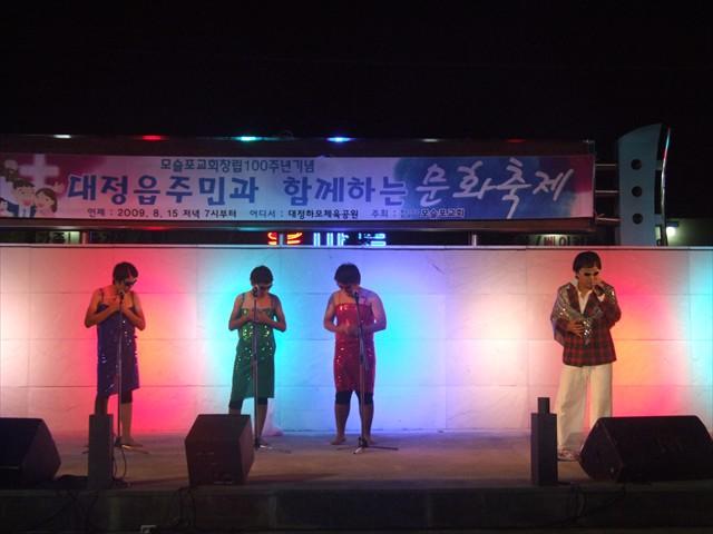 대정읍 주민과 함께 하는 문화축제-b41