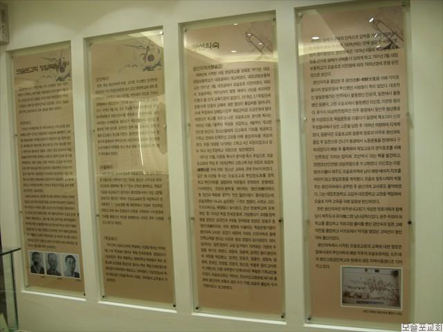 모슬포교회 100주년 사료 전시관 - 10