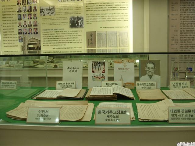 모슬포교회 100주년 사료 전시관 - 11