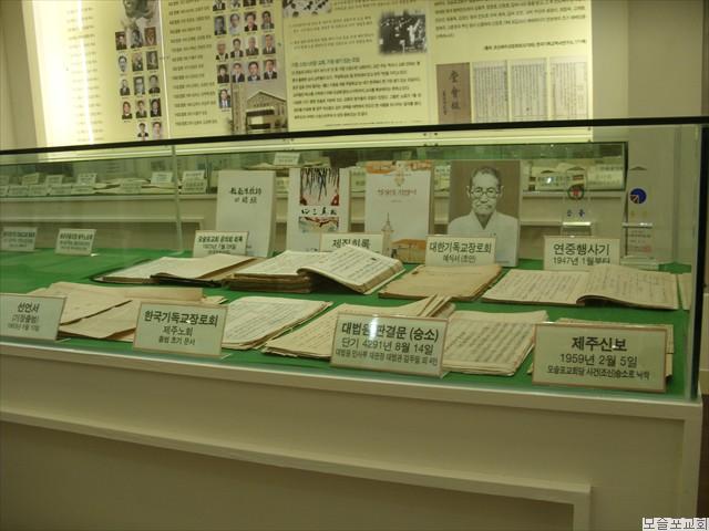 모슬포교회 100주년 사료 전시관 - 12