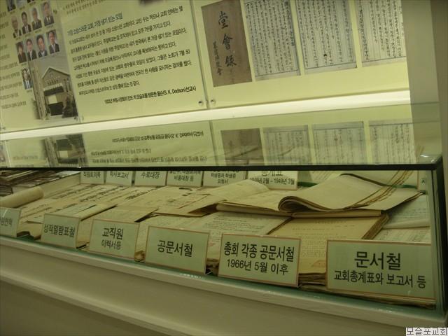 모슬포교회 100주년 사료 전시관 - 14