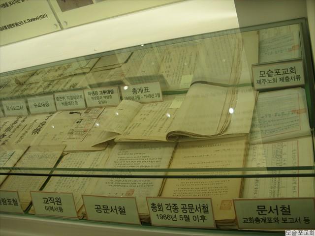 모슬포교회 100주년 사료 전시관 - 15