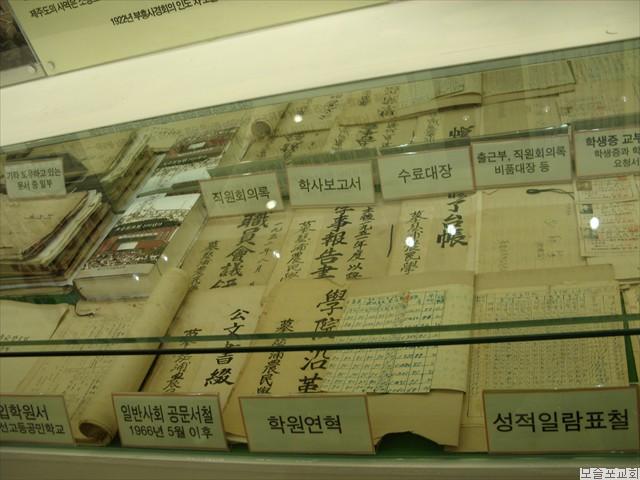모슬포교회 100주년 사료 전시관 - 16