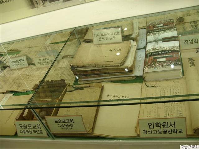 모슬포교회 100주년 사료 전시관 - 17