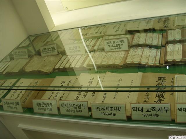 모슬포교회 100주년 사료 전시관 - 19