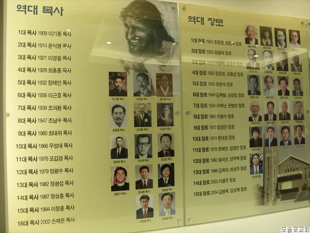 모슬포교회 100주년 사료 전시관 - 20