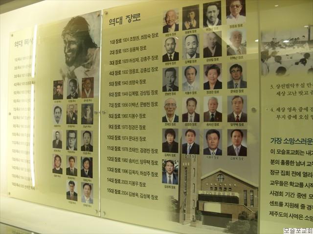 모슬포교회 100주년 사료 전시관 - 21