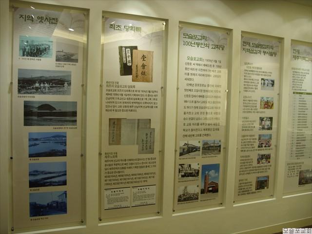 모슬포교회 100주년 사료 전시관 - 6
