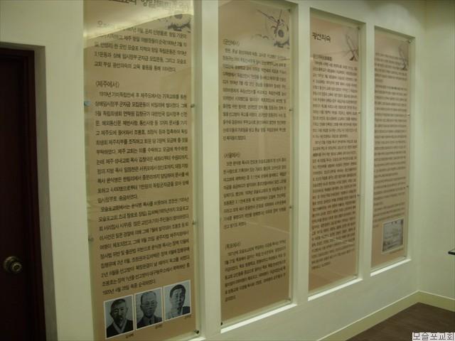 모슬포교회 100주년 사료 전시관 - 8