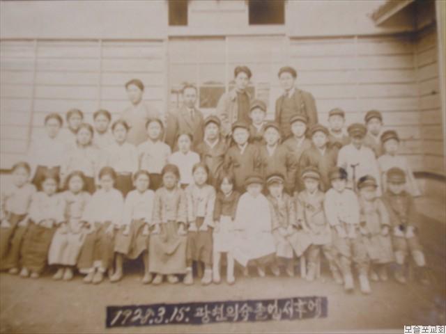 광 의숙 졸업식 후에(1928.3.15)