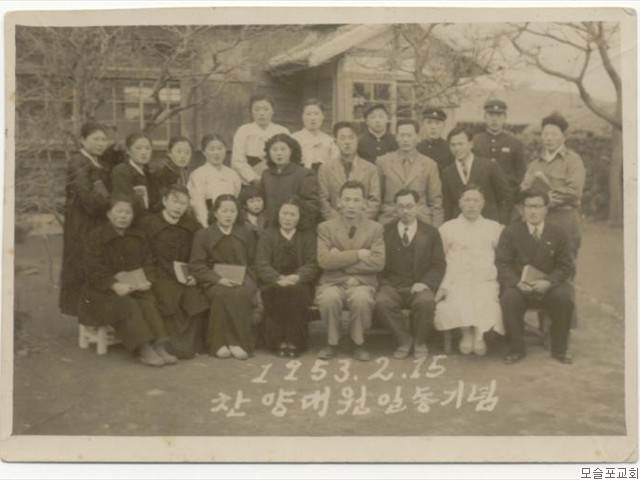 찬양대원 일동 기념(1953.2.15)