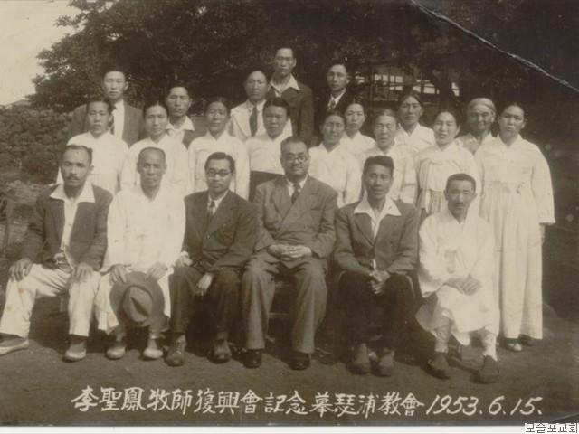 이성봉 목사 부흥회기념(1953.6.15)