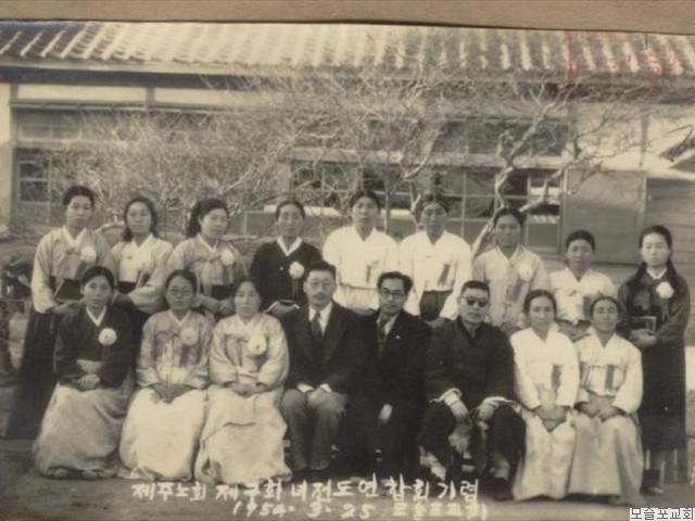 제주노회 제9회 여전도 연합회 기념(1954.3.25)