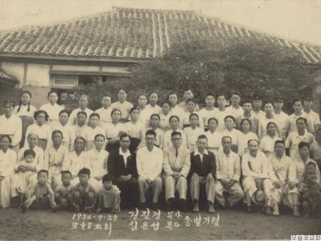 길진경,심은섭목사송별기념(1954.7.27)