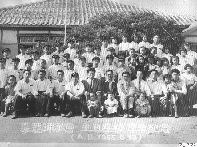 모슬포교회 주일학교 졸업기념(1955.6.12)