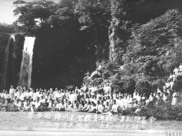 제6회 제주기독교 청년연합회 하계수련회 서귀포천지연(1949.8.2.)