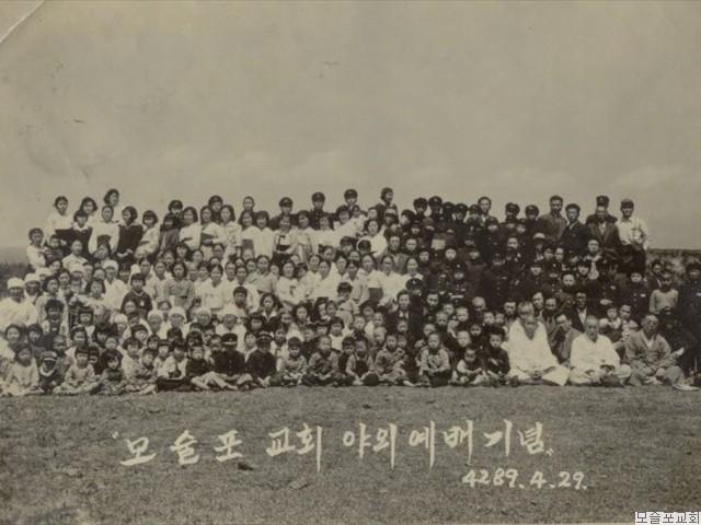 모슬포교회 야외예배 기념(1956.4.29)