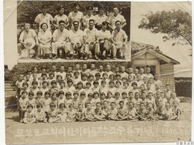 어린이 여름 성경학교 수류기념(1956.8.6)