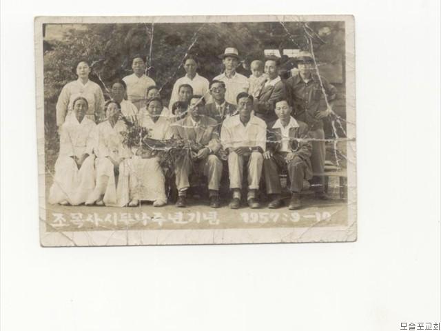 조남수 목사 시무 10주년기념(1957.9.10)