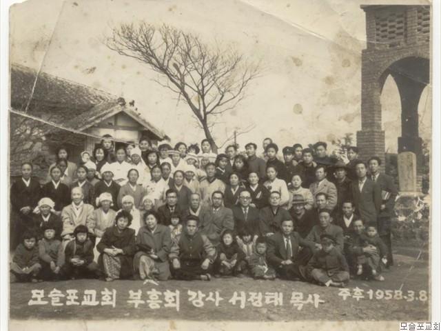 서정태 목사 초청 부흥회기념(1958.3.8)