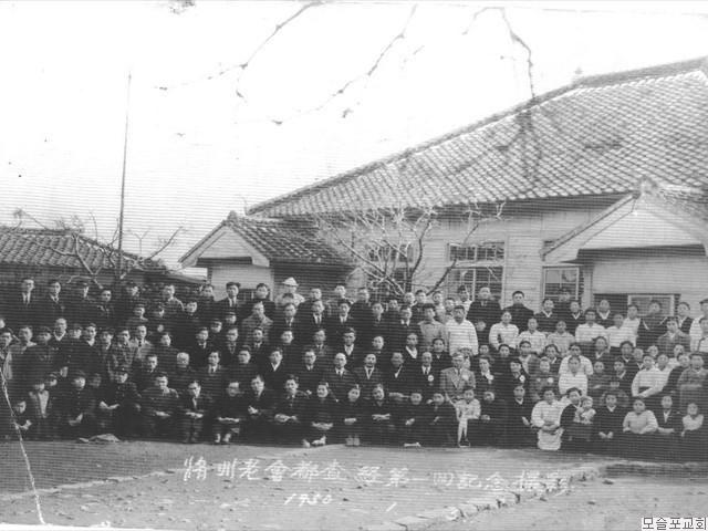 제주노회 제1회 사경회 기념(1950.1.3)