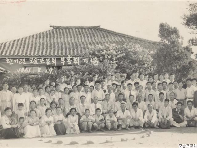 한기련 모슬포분회 부흥회기념(1951.8.17)