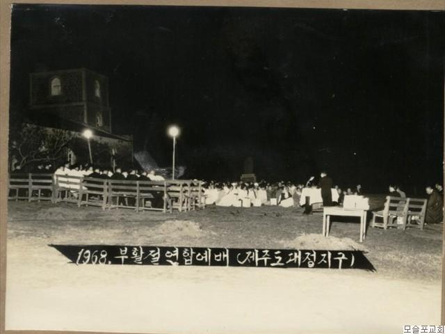 제주도 대정지구 부활절 연합예  배(1968)