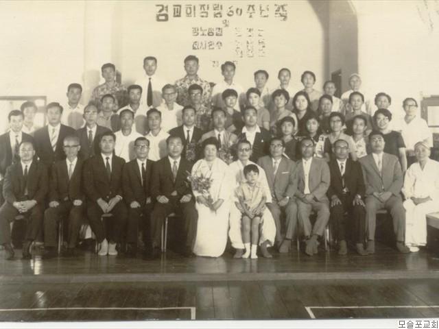 모슬포교회 창립 60주년 기념및   정경은장로임직식(1970.8.18)