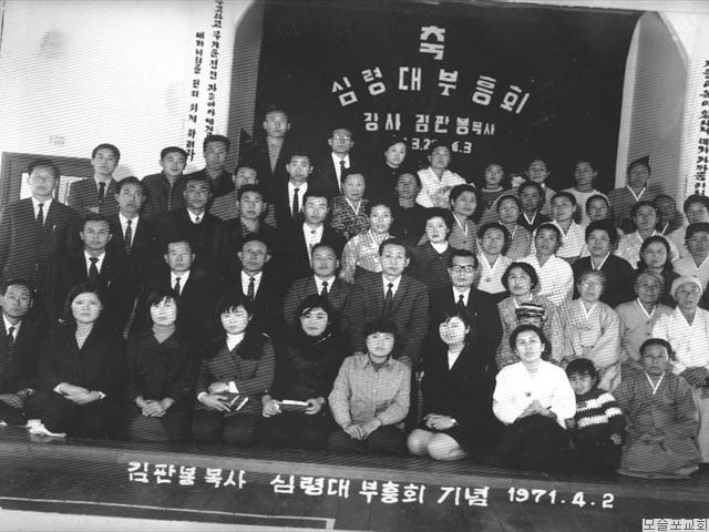 김판봉 목사 초청 심령대부흥회  (1971.4.2)