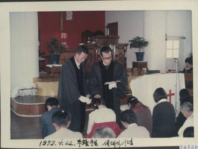 부활절 세례식(1973.4.22)