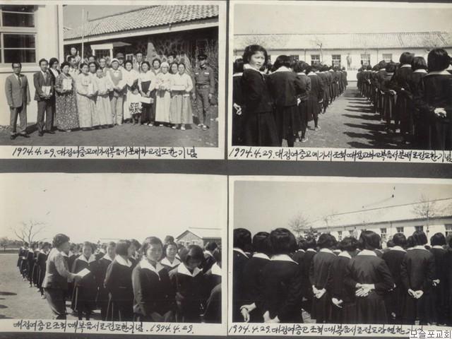 대정여중학교 복음서로   전도함(1974.4.29)