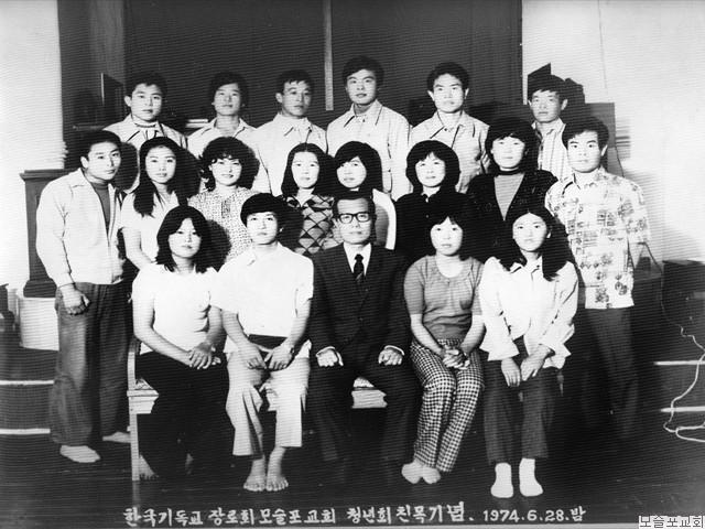 모슬포교회 청년회   친목기념(1974.6.29 밤)