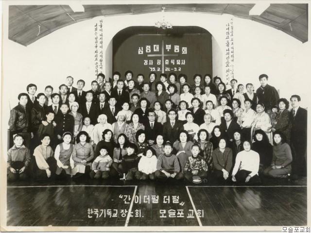 양춘식 목사 초청 심령대부흥회  (1975.2.24-3.2)