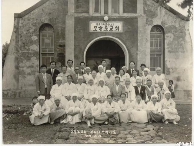 모슬포교회 경로잔치   기념(1976.5.16)