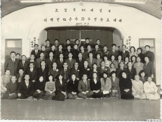 모갑경 목사 취임및 이백년 장  로 근속 20년주년 예배(1976.12.7)