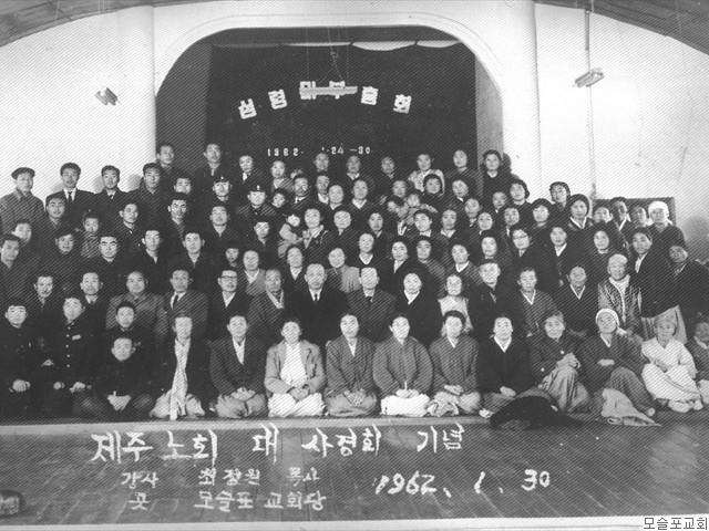 최정원 목사 제주노회 대 사경회기  념(1962.1.30)