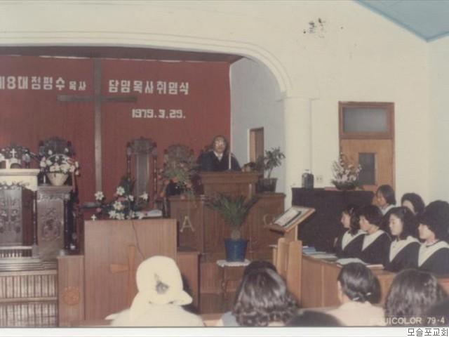 정평수 목사 담임목사   취임식(1979.3.29)