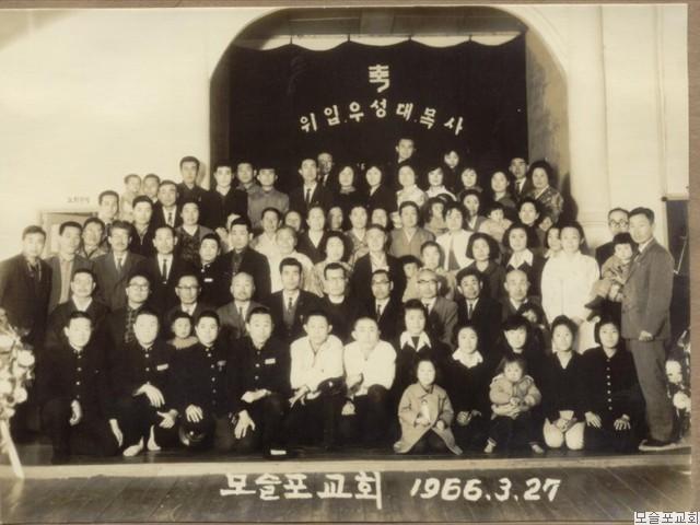 우성대 목사 모슬포교회 위임목사   위임식(1966.3.27)