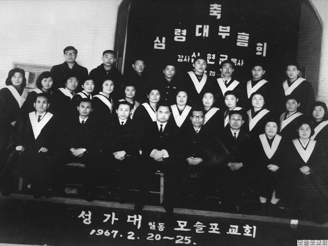 신현균 목사 심령   대부흥회(1967.2.20~25)