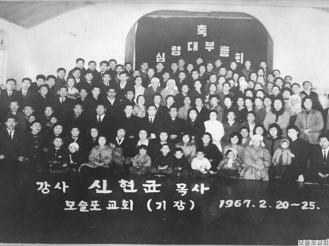 신현균 목사 초청 심령대부흥회 성  가대 일동(1967.2.20~25)