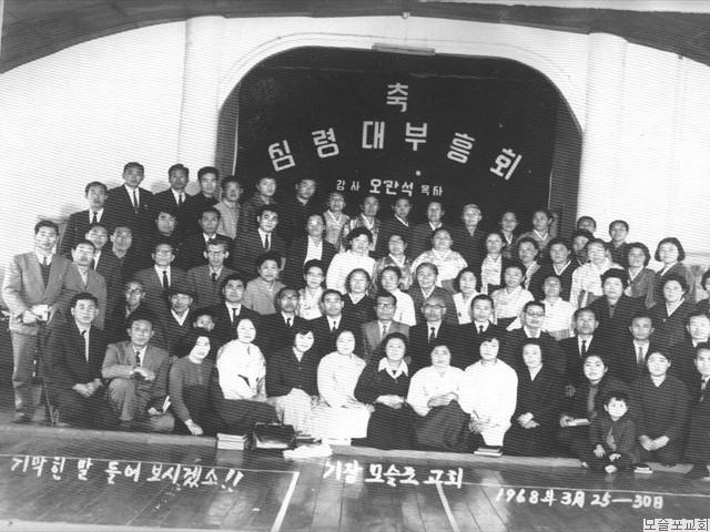 오관석 목사 초청   심령대부흥회(1968. 3. 25 ~ 3. 30)