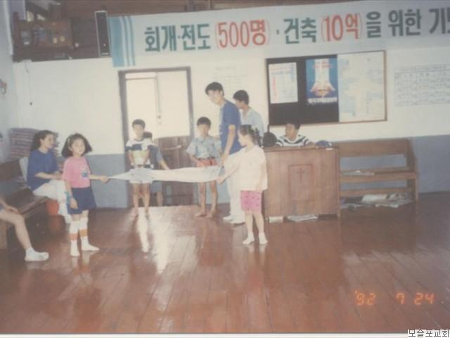어린이 여름성경학교(1992.7.22)