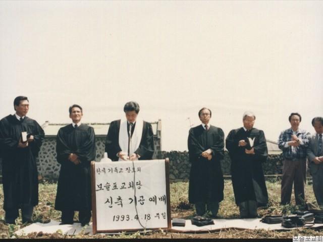 모슬포교회신축기공예배2(1993.4.18)