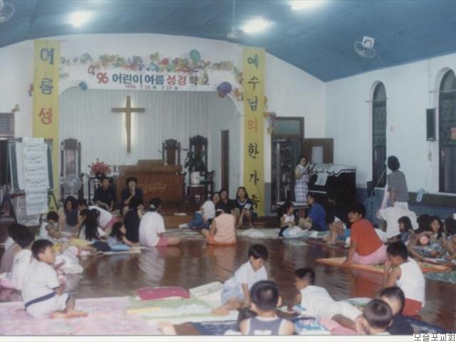 어린이 여름성경학교(1996)