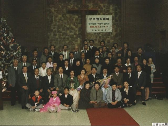 허성주,김옥자 장로 임직(1996.12.15)