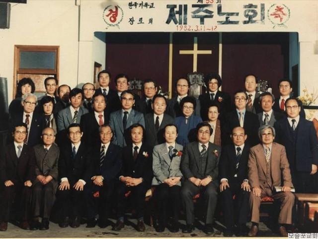 53회 제주노회(1982.3.11~12)