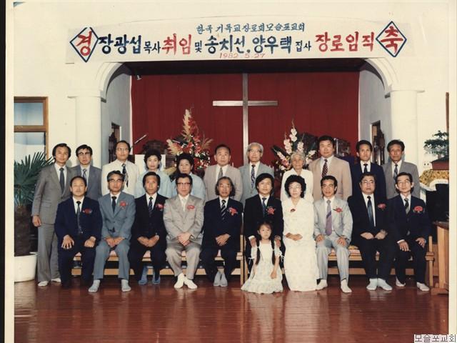 장광섭 목사 취임및 송치선, 양우택 장로 임직식(1982.5.27)